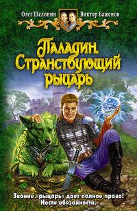 Книга Паладин. Странствующий рыцарь - Автор Олег Шелонин