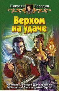 Книга Верхом на удаче - Автор Николай Бородин