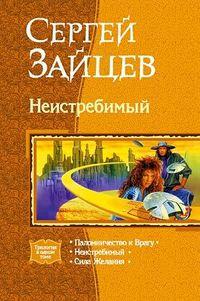Купить книгу Сила желания, автора Ларисы Ворошиловой