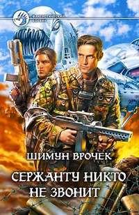 Купить книгу В бой идут одни перемкули, автора Шимуна Врочка