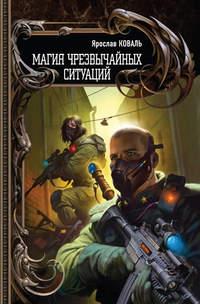 Купить книгу Магия чрезвычайных ситуаций, автора Ярослава Коваля
