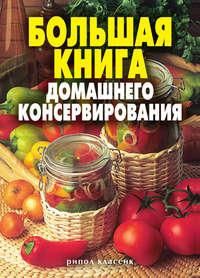 Большая книга домашнего консервирования