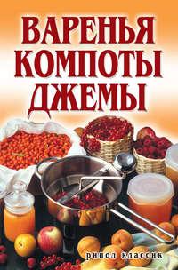 Купить книгу Варенья, компоты, джемы, автора