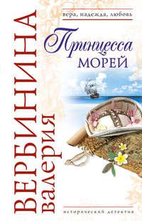 Купить книгу Принцесса морей, автора Валерии Вербининой