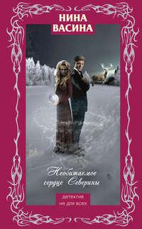 Книга Необитаемое сердце Северины - Автор Нина Васина