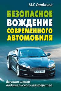 Книга Безопасное вождение современного автомобиля - Автор Михаил Горбачев