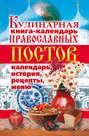 Электронная книга «Кулинарная книга-календарь православных постов. Календарь, история, рецепты, меню» – Линиза Жалпанова