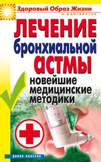 Лечение бронхиальной астмы. Новейшие медицинские методики