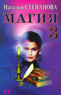 Магия-3. Заговоры на все случаи жизни