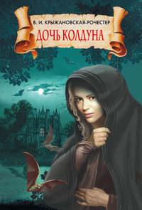 Купить книгу Дочь колдуна, автора Веры Крыжановской-Рочестера