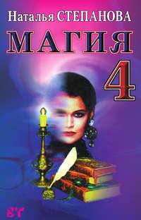 Магия-4. Заговоры на все случаи жизни