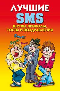 Лучшие SMS. Шутки, приколы, тосты и поздравления