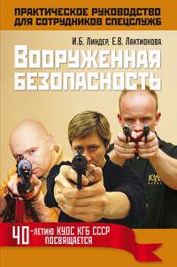Книга Вооруженная безопасность. Практическое руководство для сотрудников спецслужб