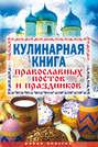 Электронная книга «Кулинарная книга православных постов и праздников» – Елена Исаева