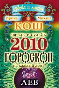 Звезды и судьбы. Гороскоп на каждый день. 2010 год. Лев