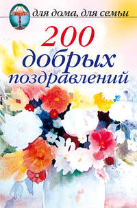 200 добрых поздравлений