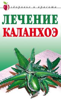 Книга Лечение каланхоэ