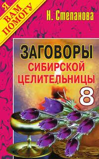 Купить книгу Заговоры сибирской целительницы. Выпуск 08, автора Натальи Степановой