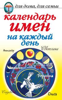 Купить книгу Календарь имен на каждый день, автора Марины Куропаткиной