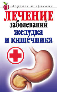 Лечение заболеваний желудка и кишечника