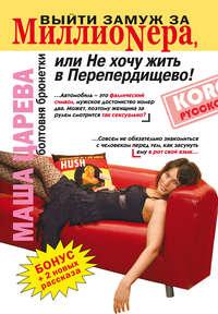 Маша Царева - Новогодняя история