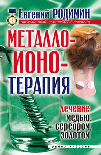 Металлоионотерапия. Лечение медью, серебром, золотом
