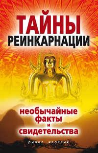 Книга Тайны реинкарнации. Необычайные факты и свидетельства