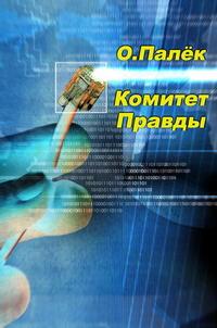 Купить книгу Комитет Правды, автора О. Палек