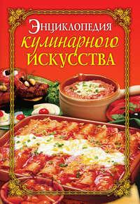 Купить книгу Энциклопедия кулинарного искусства, автора Елены Анатольевны Бойко