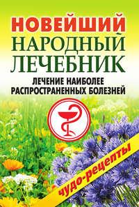 Купить книгу Новейший народный лечебник. Лечение наиболее распространенных болезней, автора Коллектива авторов
