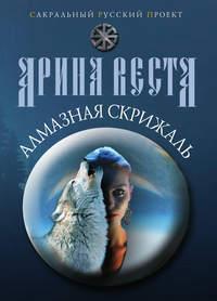Купить книгу Алмазная скрижаль, автора Ариной Весты