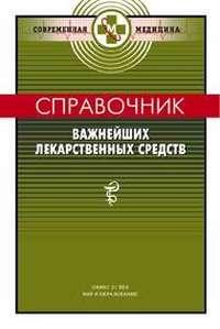 Справочник важнейших лекарственных средств