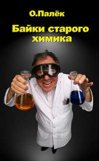 Купить книгу Байки старого химика, автора О. Палек