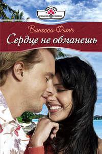 Купить книгу Сердце не обманешь, автора Ванессы Фитч