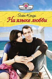 Купить книгу На языке любви, автора Элен Кэнди