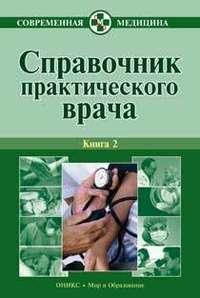 Купить книгу Справочник практического врача. Книга 2, автора