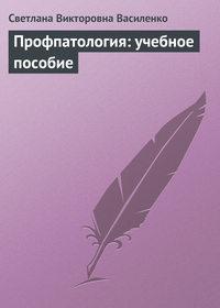 Профпатология: учебное пособие