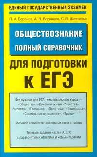 Купить книгу Обществознание. Полный справочник для подготовки к ЕГЭ, автора Александра Викторовича Воронцова