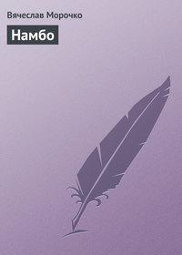 Намбо