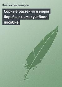 Сорные растения и меры борьбы с ними: учебное пособие
