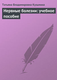 Нервные болезни: учебное пособие