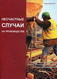 Несчастные случаи на производстве: порядок расследования, новое в законодательстве, полная документация
