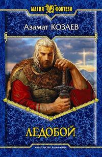 Книга Ледобой - Автор Азамат Козаев