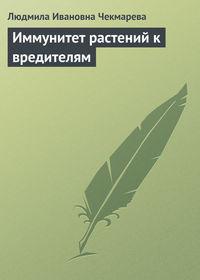Иммунитет растений к вредителям