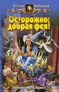 Книга Осторожно: добрая фея! - Автор Юлия Набокова