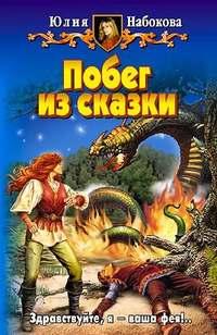 Книга Побег из сказки - Автор Юлия Набокова
