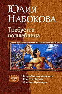 Книга Невеста Океана - Автор Юлия Набокова
