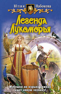 Книга Легенда Лукоморья - Автор Юлия Набокова