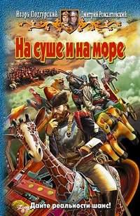 Книга На суше и на море - Автор Игорь Подгурский