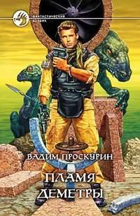 Купить книгу Пламя Деметры, автора Вадима Проскурина